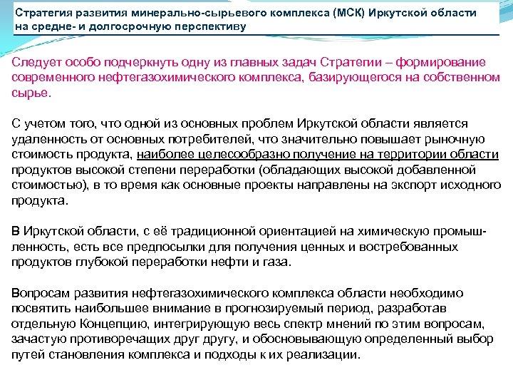 Стратегия развития минерально-сырьевого комплекса (МСК) Иркутской области на средне- и долгосрочную перспективу Следует особо