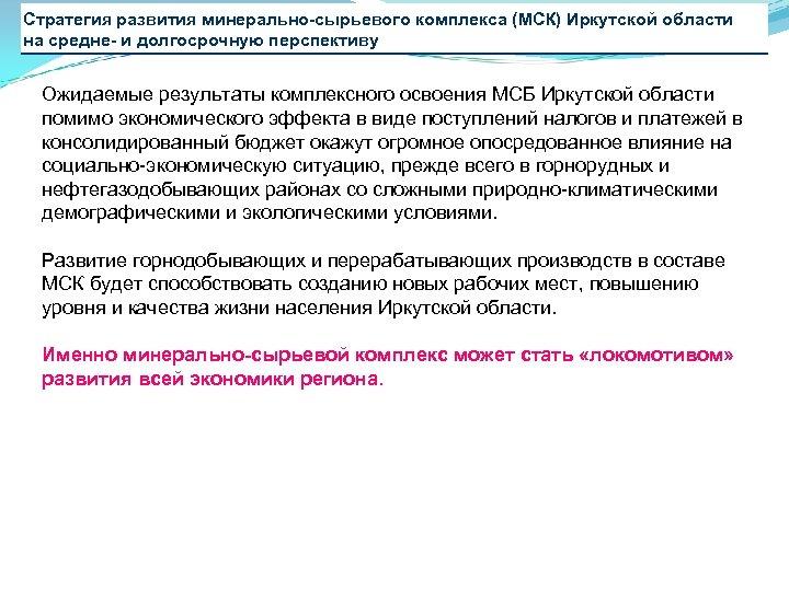 Стратегия развития минерально-сырьевого комплекса (МСК) Иркутской области на средне- и долгосрочную перспективу Ожидаемые результаты