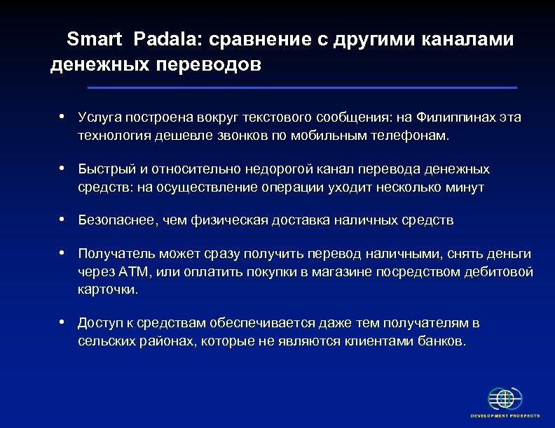Smart Padala: сравнение с другими каналами денежных переводов • Услуга построена вокруг текстового сообщения: