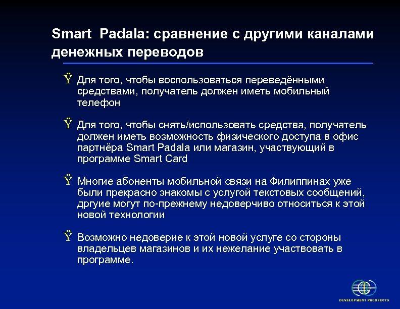 Smart Padala: сравнение с другими каналами денежных переводов Ÿ Для того, чтобы воспользоваться переведёнными