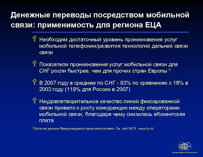 Денежные переводы посредством мобильной связи: применимость для региона ЕЦА Ÿ Необходим достаточный уровень проникновения