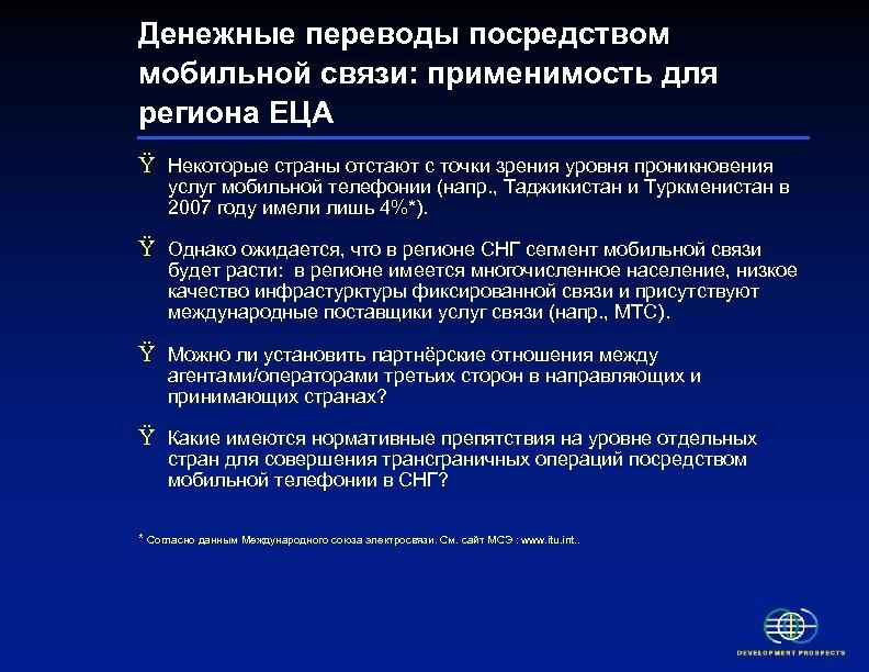 Денежные переводы посредством мобильной связи: применимость для региона ЕЦА Ÿ Некоторые страны отстают с
