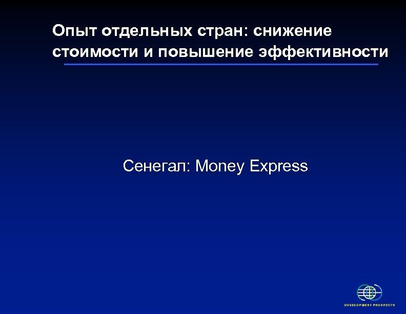 Опыт отдельных стран: снижение стоимости и повышение эффективности Сенегал: Money Express
