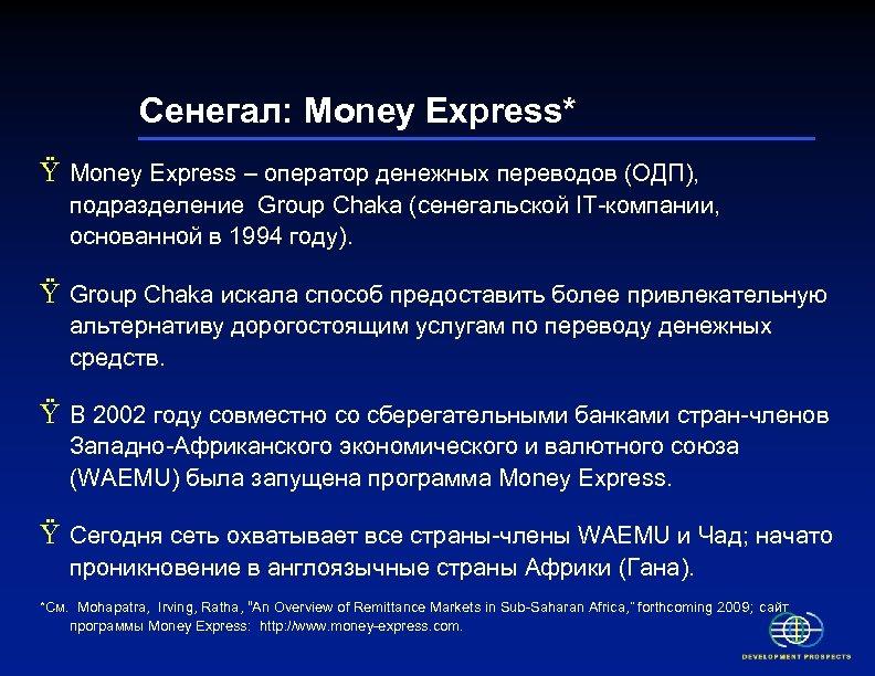 Сенегал: Money Express* Ÿ Money Express – оператор денежных переводов (ОДП), подразделение Group Chaka