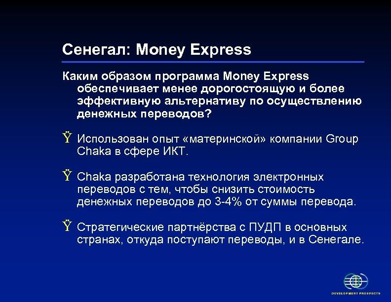 Сенегал: Money Express Каким образом программа Money Express обеспечивает менее дорогостоящую и более эффективную