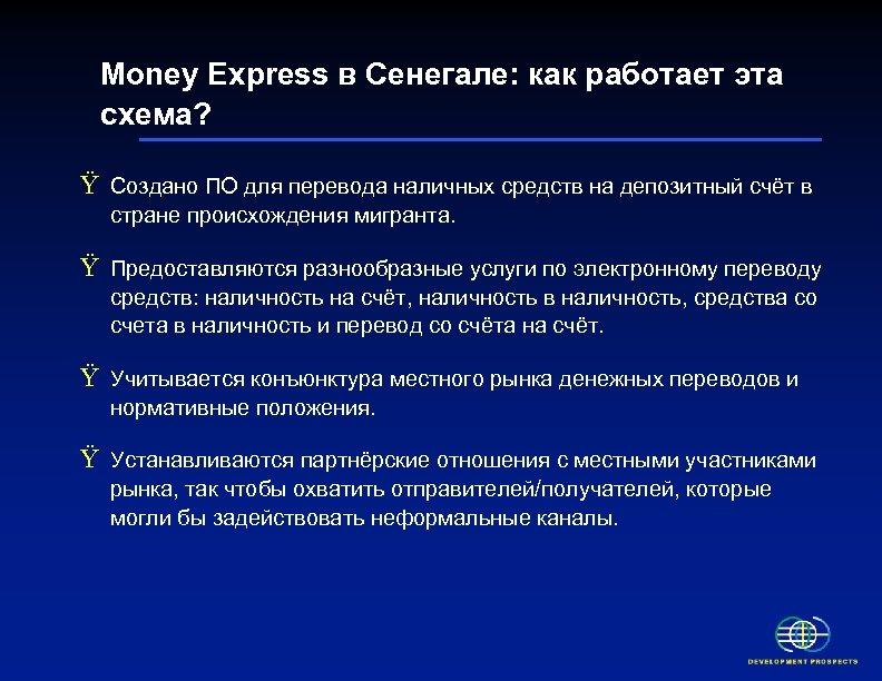 Money Express в Сенегале: как работает эта схема? Ÿ Создано ПО для перевода наличных