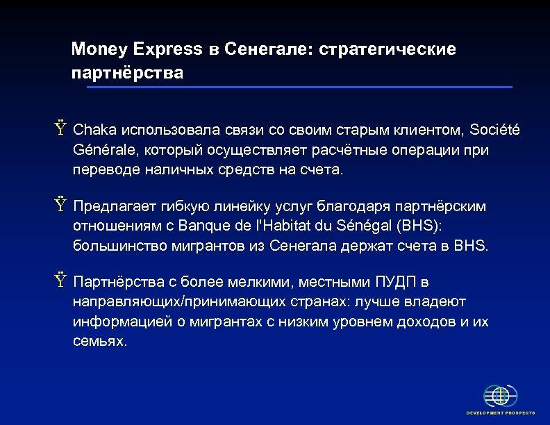 Money Express в Сенегале: стратегические партнёрства Ÿ Chaka использовала связи со своим старым клиентом,