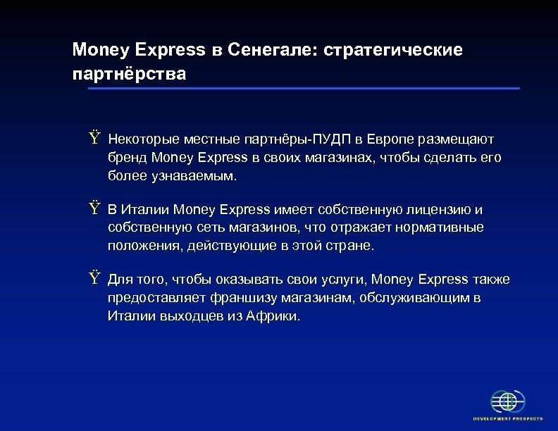 Money Express в Сенегале: стратегические партнёрства Ÿ Некоторые местные партнёры-ПУДП в Европе размещают бренд