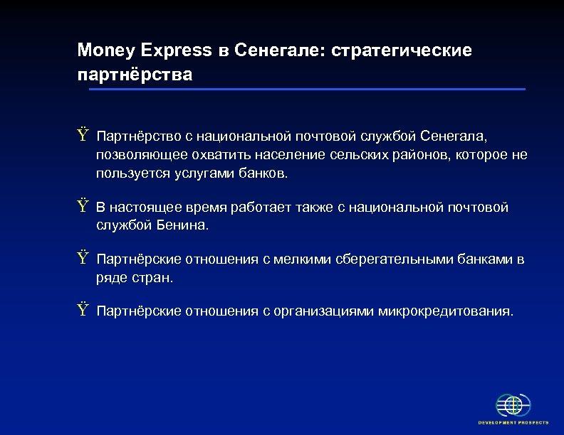 Money Express в Сенегале: стратегические партнёрства Ÿ Партнёрство с национальной почтовой службой Сенегала, позволяющее
