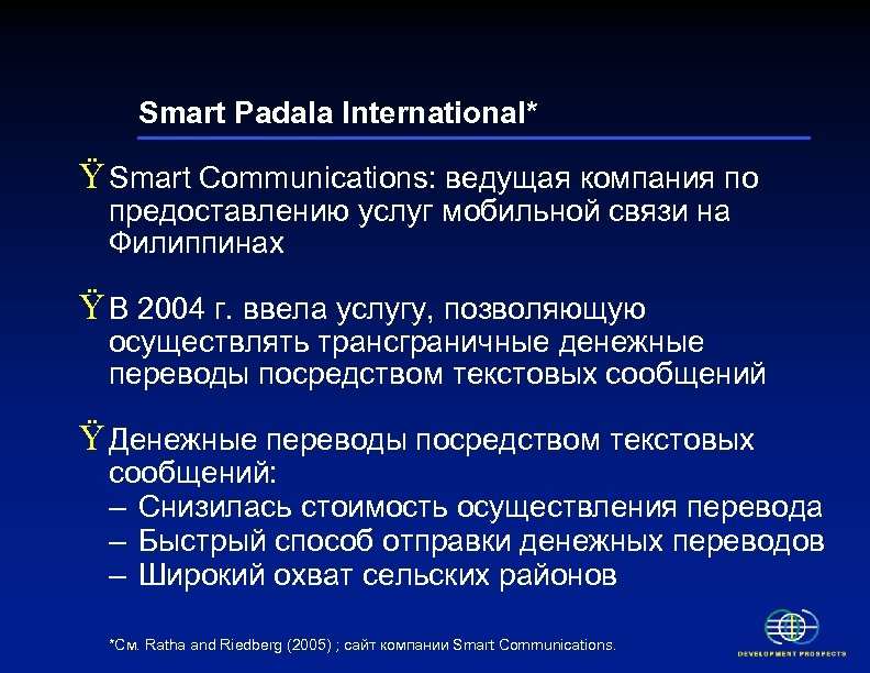 Smart Padala International* Ÿ Smart Communications: ведущая компания по предоставлению услуг мобильной связи на