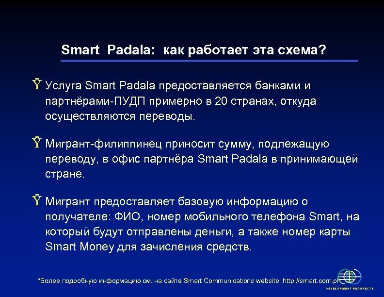 Smart Padala: как работает эта схема? Ÿ Услуга Smart Padala предоставляется банками и партнёрами-ПУДП