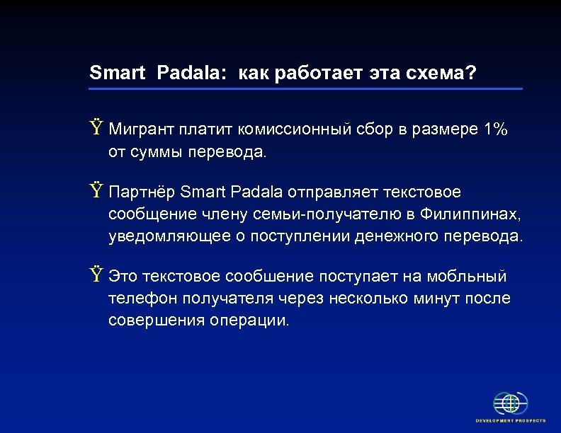 Smart Padala: как работает эта схема? Ÿ Мигрант платит комиссионный сбор в размере 1%