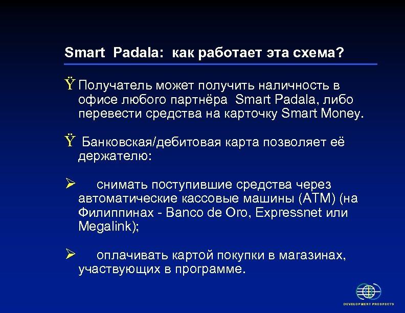 Smart Padala: как работает эта схема? Ÿ Получатель может получить наличность в офисе любого