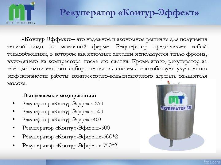 Рекуператор «Контур-Эффект» «Контур Эффект» – это надежное и экономное решение для получения теплой воды