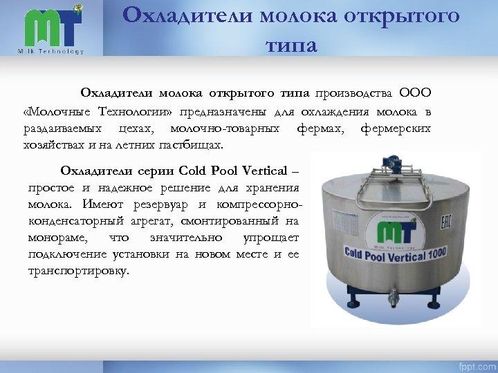 Охладители молока открытого типа производства ООО «Молочные Технологии» предназначены для охлаждения молока в раздаиваемых