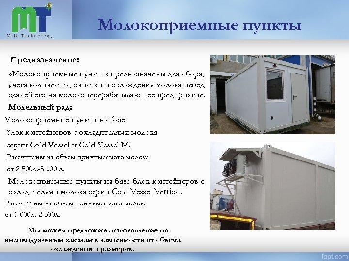 Молокоприемные пункты Предназначение: «Молокоприемные пункты» предназначены для сбора, учета количества, очистки и охлаждения молока