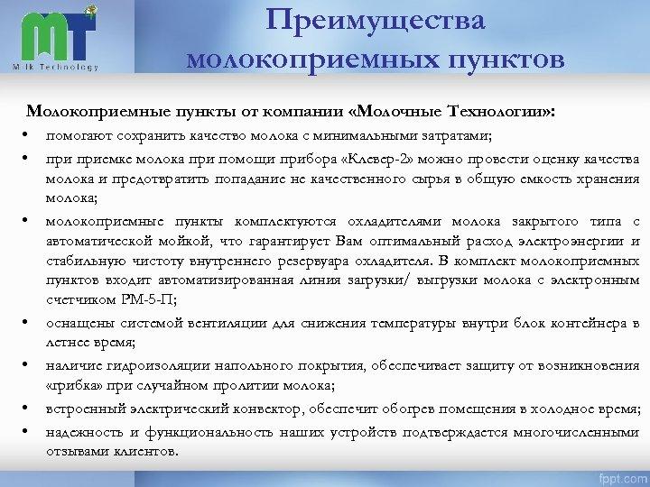 Преимущества молокоприемных пунктов Молокоприемные пункты от компании «Молочные Технологии» : • • помогают сохранить