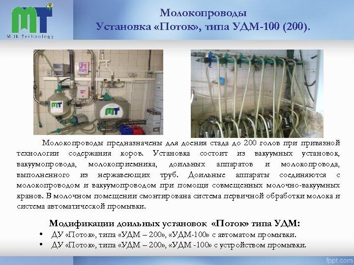 Молокопроводы Установка «Поток» , типа УДМ-100 (200). Молокопроводы предназначены для доения стада до 200