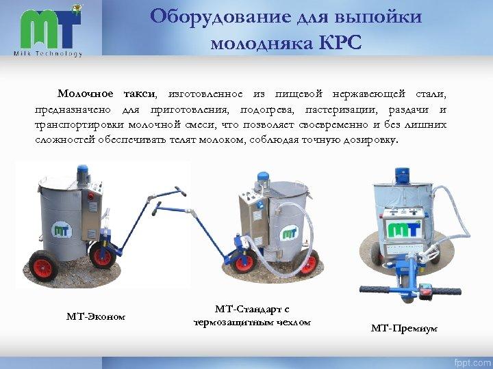 Оборудование для выпойки молодняка КРС Молочное такси, изготовленное из пищевой нержавеющей стали, предназначено для