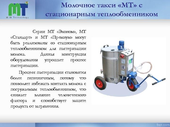 Молочное такси «МТ» с стационарным теплообменником Серии МТ «Эконом» , МТ «Стандарт» и МТ