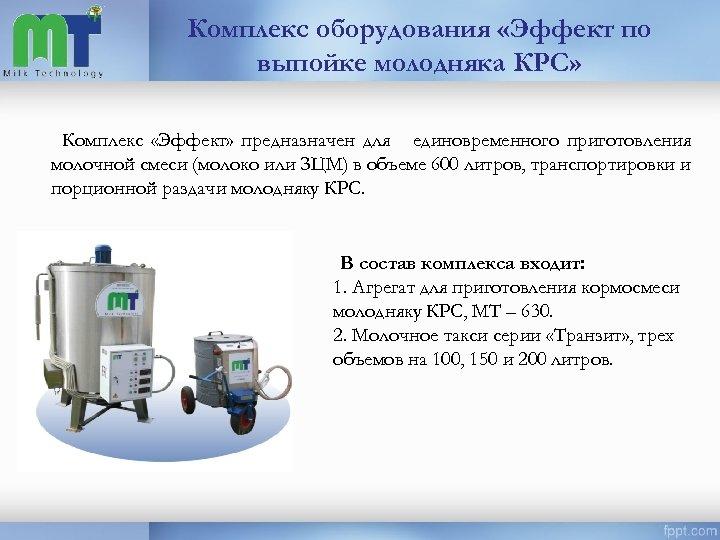Комплекс оборудования «Эффект по выпойке молодняка КРС» Комплекс «Эффект» предназначен для единовременного приготовления молочной