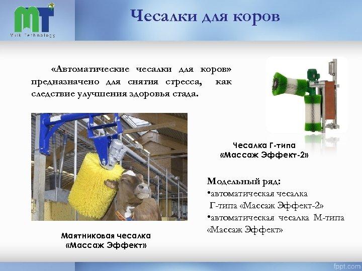 Чесалки для коров «Автоматические чесалки для коров» предназначено для снятия стресса, как следствие улучшения