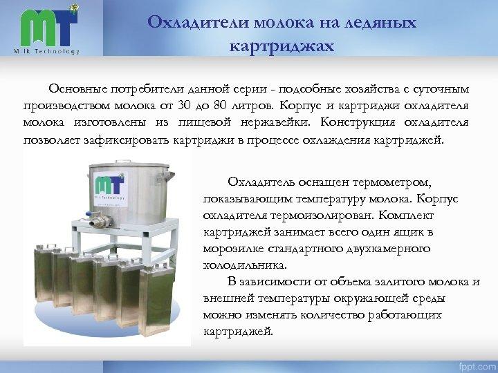 Охладители молока на ледяных картриджах Основные потребители данной серии - подсобные хозяйства с суточным