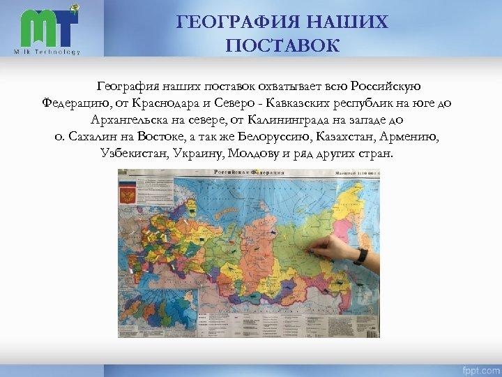 ГЕОГРАФИЯ НАШИХ ПОСТАВОК География наших поставок охватывает всю Российскую Федерацию, от Краснодара и Северо