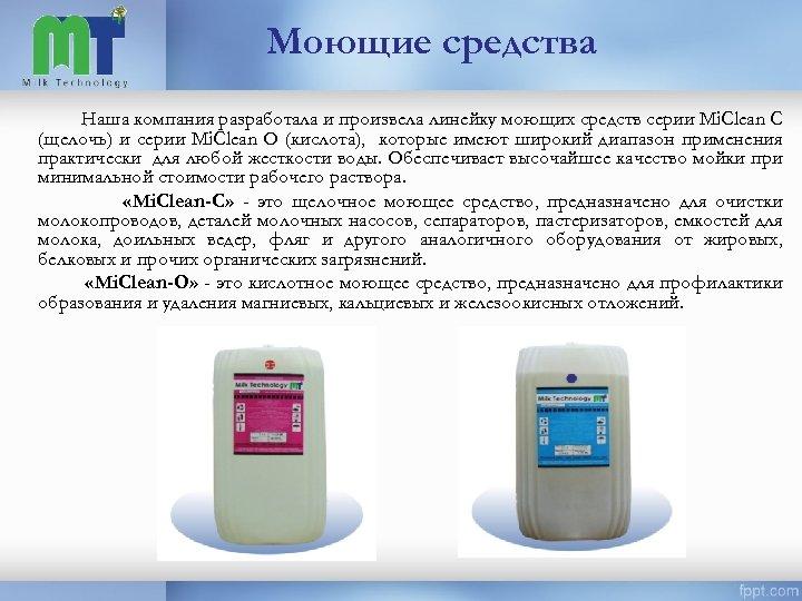 Моющие средства Наша компания разработала и произвела линейку моющих средств серии Mi. Clean C