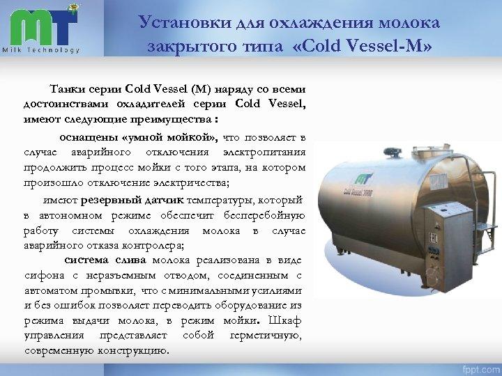 Установки для охлаждения молока закрытого типа «Cold Vessel-M» Танки серии Cold Vessel (М) наряду