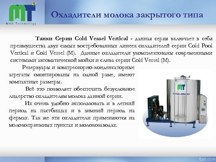 Охладители молока закрытого типа Танки Серии Cold Vessel Vertical - данная серия включает в