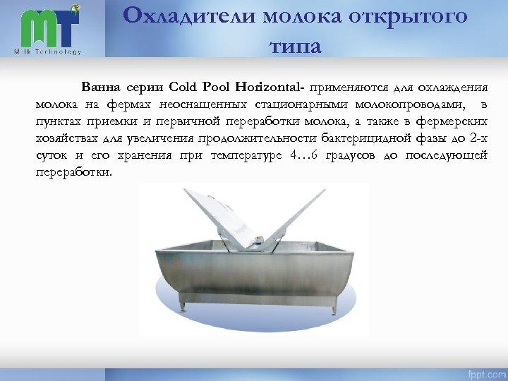 Охладители молока открытого типа Ванна серии Cold Pool Horizontal- применяются для охлаждения молока на