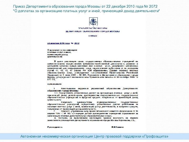 Приказ Департамента образования города Москвы от 22 декабря 2010 года № 2072