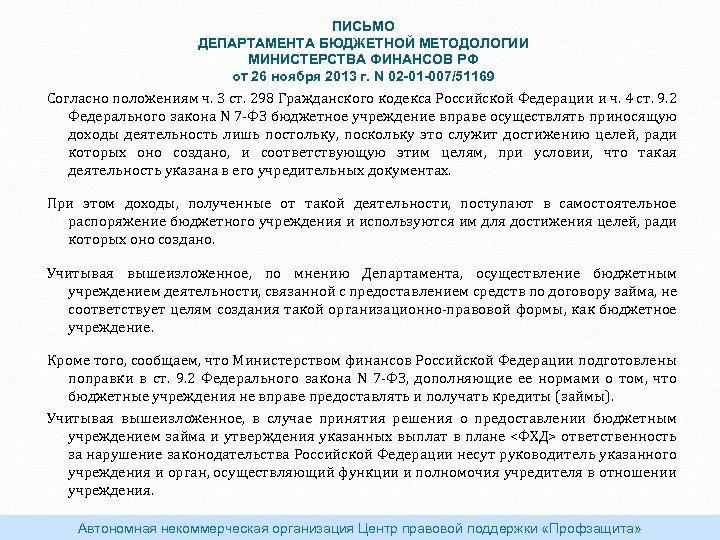 ПИСЬМО ДЕПАРТАМЕНТА БЮДЖЕТНОЙ МЕТОДОЛОГИИ МИНИСТЕРСТВА ФИНАНСОВ РФ от 26 ноября 2013 г. N
