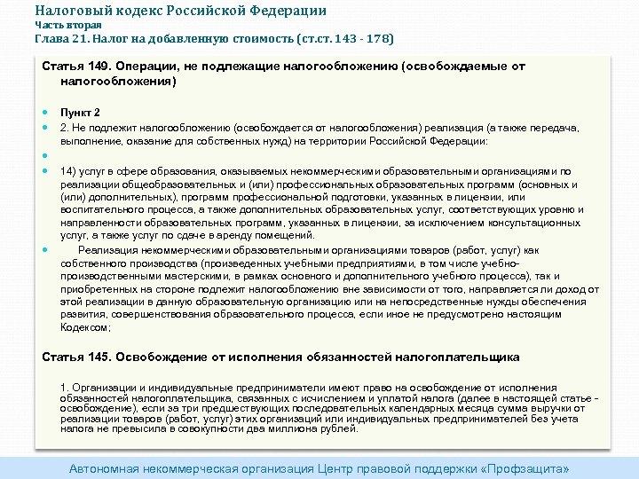 Налоговый кодекс Российской Федерации Часть вторая Глава 21. Налог на добавленную стоимость (ст. 143