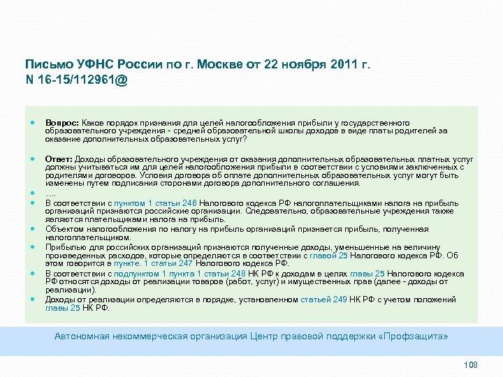 Письмо УФНС России по г. Москве от 22 ноября 2011 г. N 16 -15/112961@