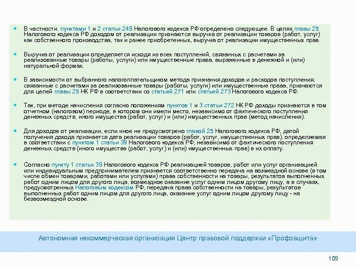 В частности, пунктами 1 и 2 статьи 249 Налогового кодекса РФ определено следующее.