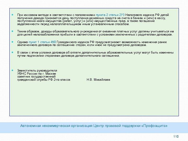 При кассовом методе в соответствии с положениями пункта 2 статьи 273 Налогового кодекса