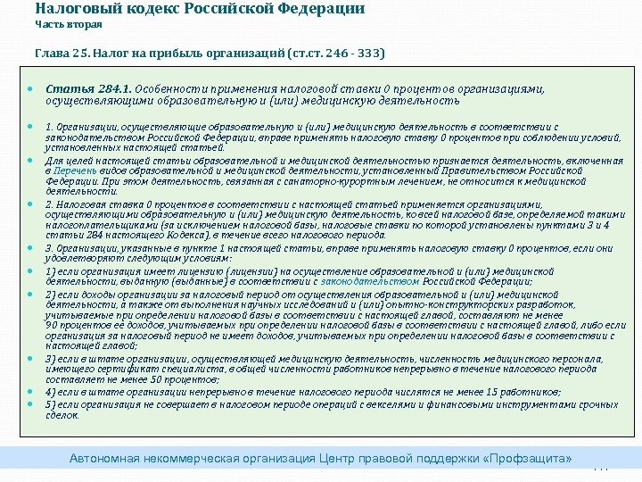 Налоговый кодекс Российской Федерации Часть вторая Глава 25. Налог на прибыль организаций (ст. 246