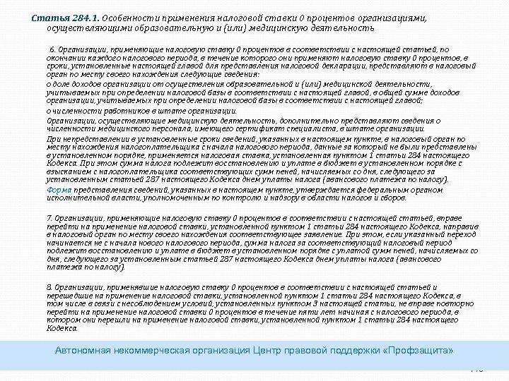 Статья 284. 1. Особенности применения налоговой ставки 0 процентов организациями, осуществляющими образовательную и (или)