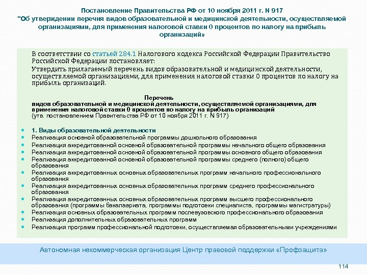 Постановление Правительства РФ от 10 ноября 2011 г. N 917