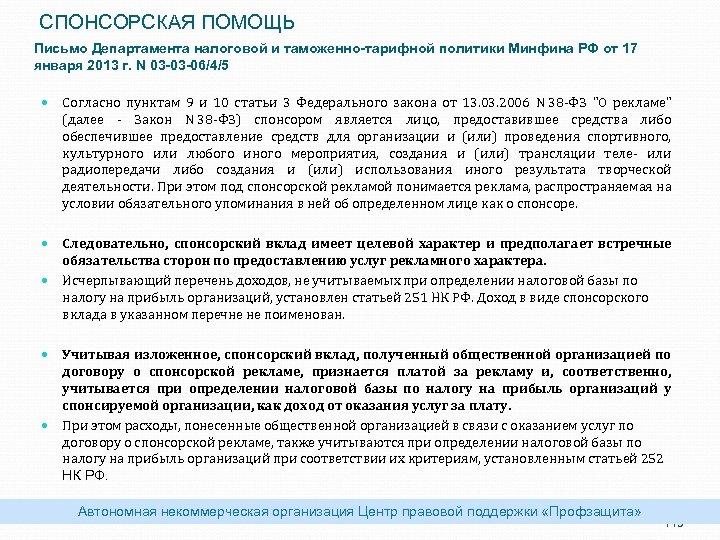 СПОНСОРСКАЯ ПОМОЩЬ Письмо Департамента налоговой и таможенно-тарифной политики Минфина РФ от 17 января 2013