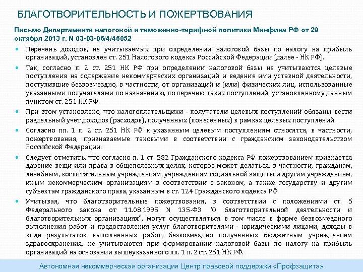 БЛАГОТВОРИТЕЛЬНОСТЬ И ПОЖЕРТВОВАНИЯ Письмо Департамента налоговой и таможенно-тарифной политики Минфина РФ от 29