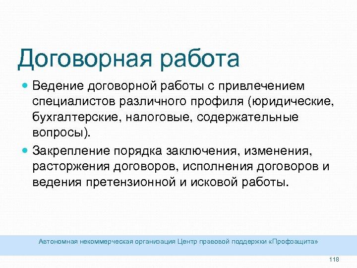 Договорная работа Ведение договорной работы с привлечением специалистов различного профиля (юридические, бухгалтерские, налоговые, содержательные
