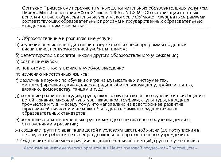 Согласно Примерному перечню платных дополнительных образовательных услуг (см. Письмо Минобразования РФ от 21