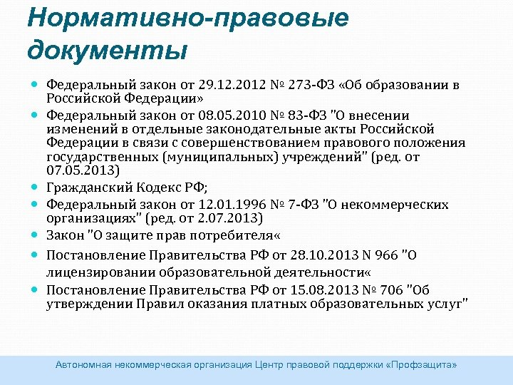 Нормативно-правовые документы Федеральный закон от 29. 12. 2012 № 273 -ФЗ «Об образовании в