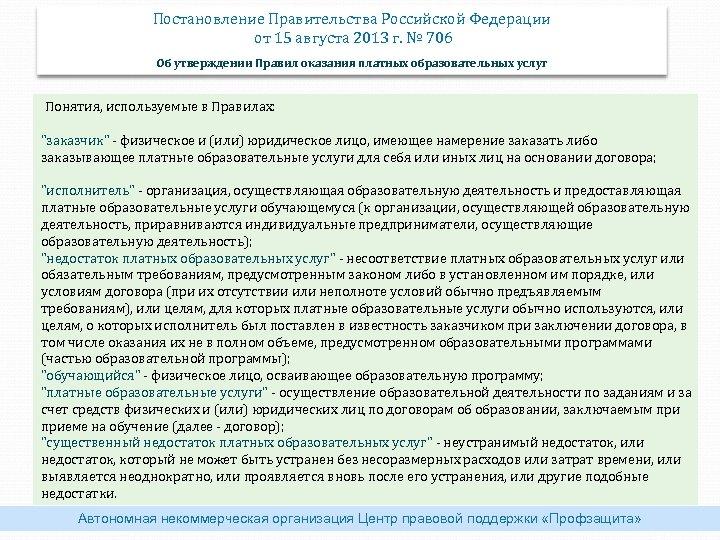 Постановление Правительства Российской Федерации от 15 августа 2013 г. № 706 Об утверждении Правил