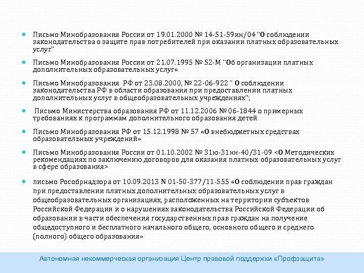 Письмо Минобразования России от 19. 01. 2000 № 14 -51 -59 ин/04