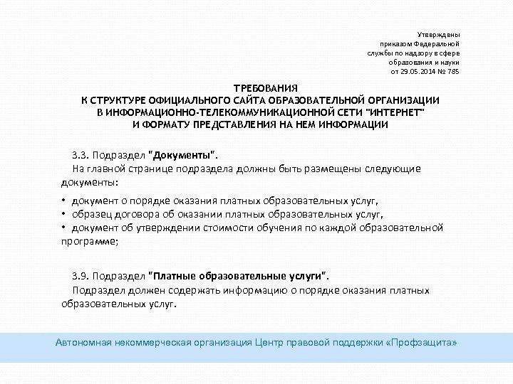 Утверждены приказом Федеральной службы по надзору в сфере образования и науки от 29. 05.