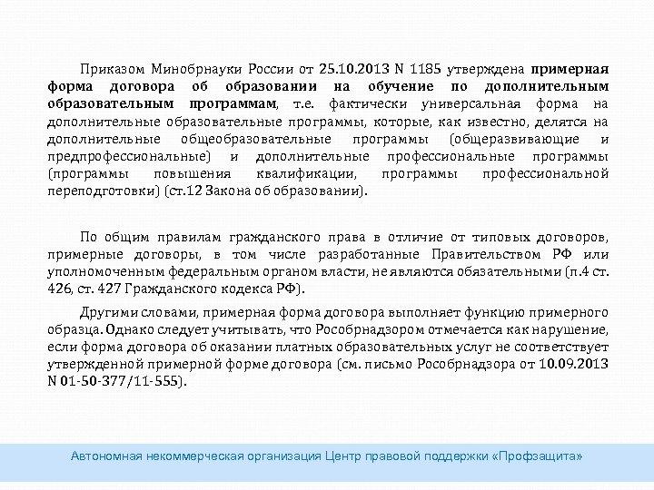 Приказом Минобрнауки России от 25. 10. 2013 N 1185 утверждена примерная форма договора об